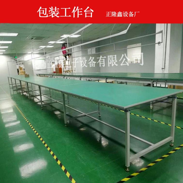 广州车间包装台现货供应