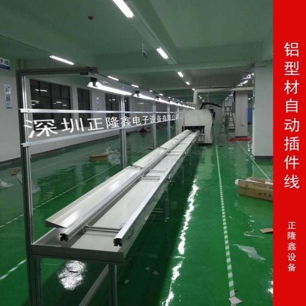 铝型材自动插件流水线