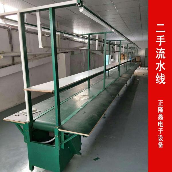 广州西乡固戌二手流水线供应厂家