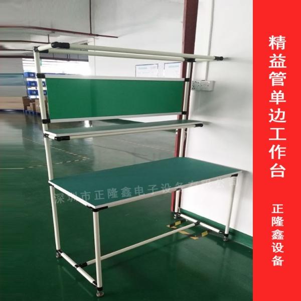 广州精益管防静电工作台批发厂家